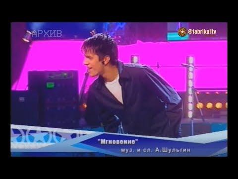 """Дмитрий Голубев - """"Мгновение"""" (Фабрика-3)"""