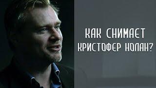 Режиссёрский стиль и фишки Кристофера Нолана