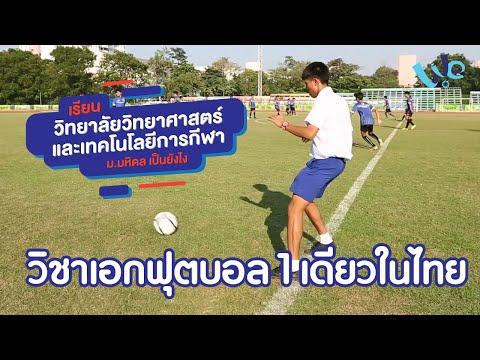 สาขาวิชาเอกกีฬาฟุตบอล 1 เดียวในประเทศไทย
