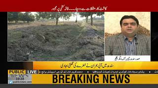 Water shortage in Sindh causing problems for farmers: Public News exclusive report