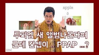 2PM 새 앨범 컨셉이 ... PPAP ???