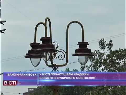 У місті почастішали випадки крадіжки елементів вуличного освітлення