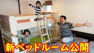 ●普段遊び●まーちゃんおーちゃんの新ベッドルーム公開!!二段ベッド超楽しい♡まーちゃん【6歳】おーちゃん【4歳】#624 thumbnail