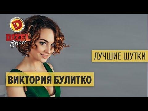 Виктория Булитко - ПОДБОРКА ПРИКОЛОВ - Дизель Шоу ЛУЧШЕЕ | ЮМОР ICTV