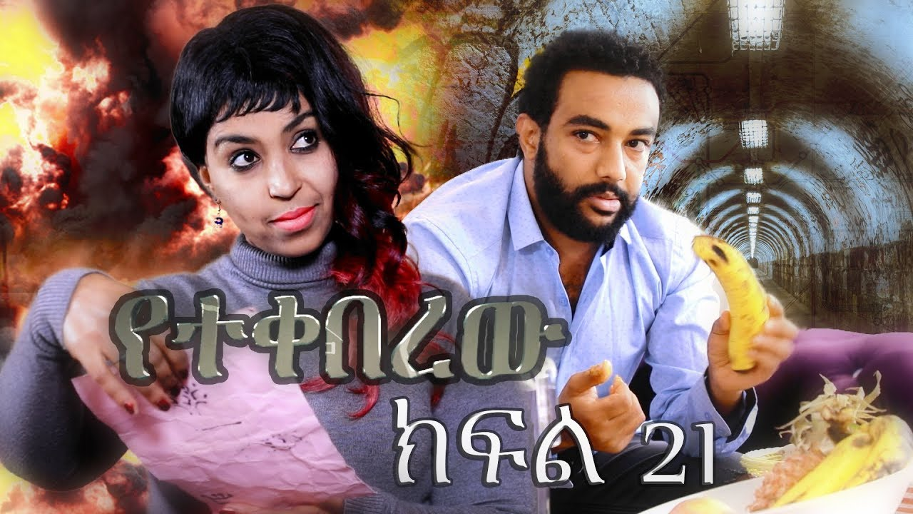 EBS TV Yetekeberew Amharic Version Drama Season 1 - Part 21