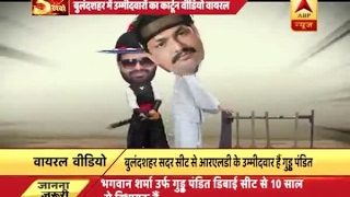 Cartoon war in Bulandshahr: MLA Guddu Pandit and MLA Haji Aleem's videos go viral