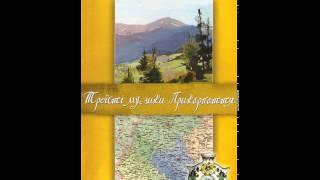 Троїсті музики Прикарпаття - Гуцульські мелодії