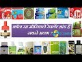 Which Is The Safest Mosquito Repellent Brand In India || Hindi