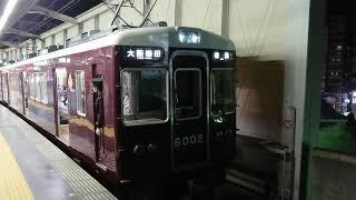 阪急電車 宝塚線 6000系 6002F 発車 豊中駅