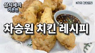 ★ 삼시세끼 치킨 레시피 ★ 차승원 섬메이드 치킨 만들…