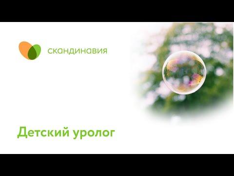Детский Уролог в Москве - отзывы и цены, консультация