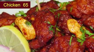 Restaurant style chicken 65 recipe in telugu-chicken 65 recipe-hot and spicy chicken 65-Hyderabadi c