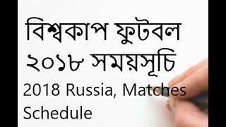 ২০১৮ ফুটবল বিশ্বকাপের সময়সূচী   fifa world cup 2018 schedule   world cup 2018 fixtures