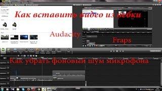 Инфо - Как вставить видео из вебки, Audacity ,Fraps , Как убрать фоновый шум микрофона(Нужные программы: Camtasia Studio 8 Audacity Fraps ПОДПИШИСЬ / SUBSCRIBE http://goo.gl/Dsyv69 СМОТРИ БОЛЬШЕ ПРОХОЖДЕНИЙ / WATCH ..., 2014-04-01T12:10:40.000Z)