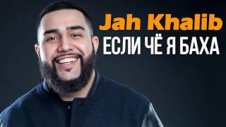Jah Khalib -- Если Чё я  Баха (ПРЕМЬЕРА 2016)
