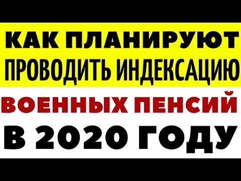 На сколько процентов будет индексация военных пенсий в 2020 году