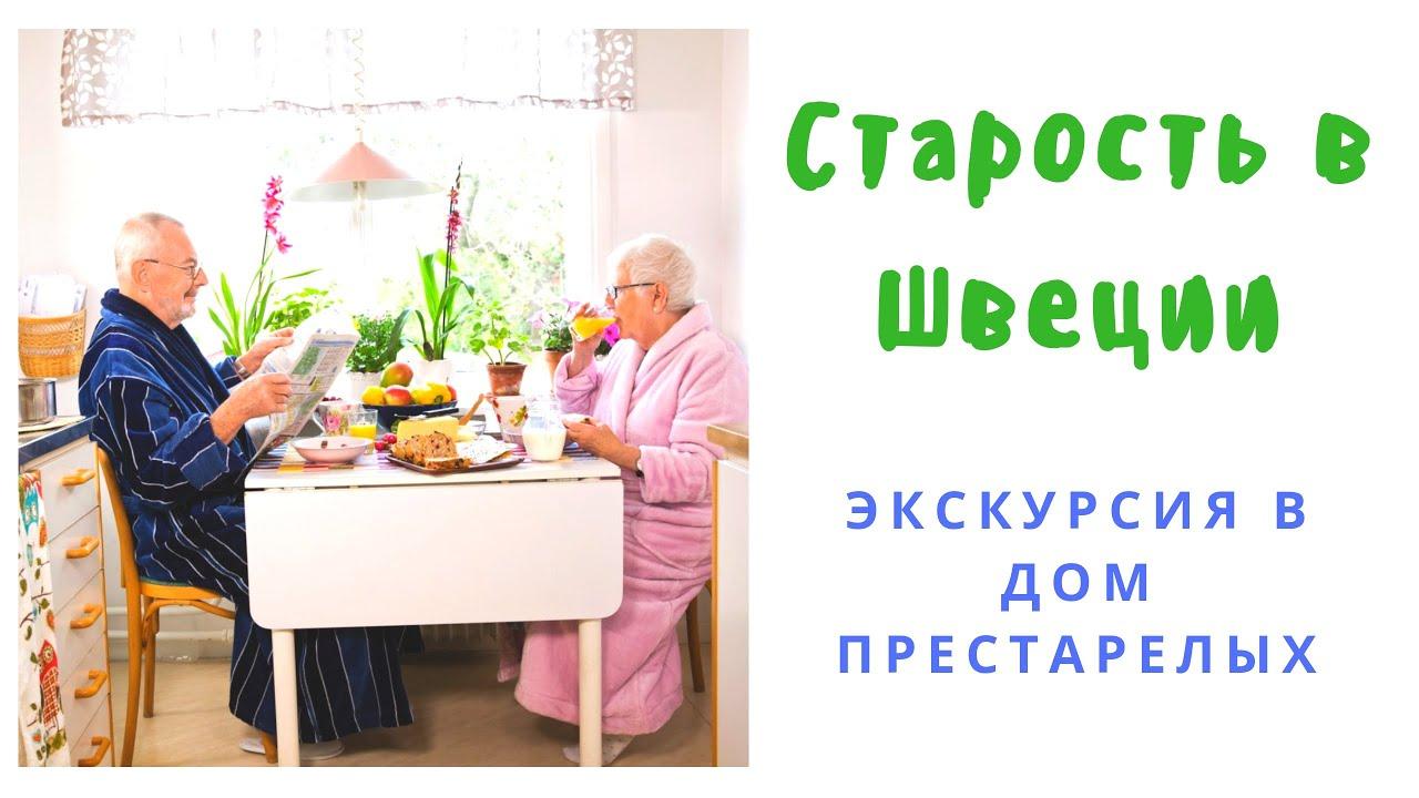 Дома престарелых в швеции огу елецкий дом интернет №2 для престарелых инвалидов