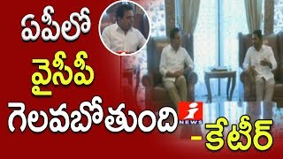 KTR Sensational Comments On AP Politics | YSJagan Will Win 2019 Elections In Andhra Pradesh |  iNews