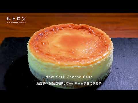 手土産にもおすすめチーズケーキ好きの聖地三軒茶屋ザ サン リブズ ヒア