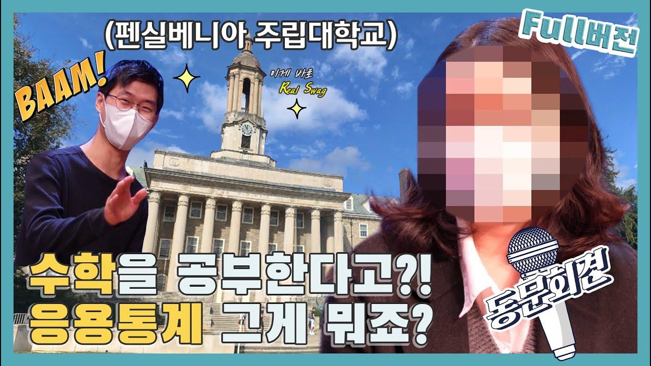 동문회견 : 김성문 동문