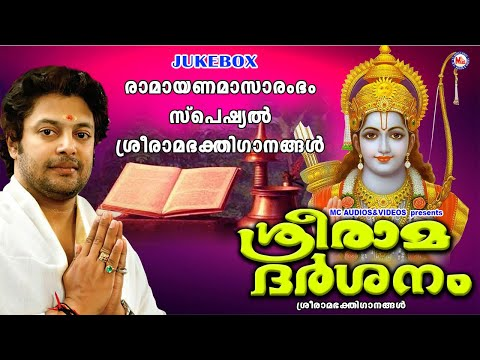 രാമായണമാസാരംഭം സ്പെഷ്യൽ ഭക്തിഗാനങ്ങൾ | New Devotional Songs Malayalam |  Sree Rama Devotional Songs
