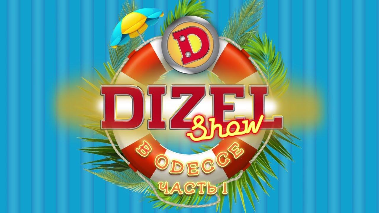 Backstage Dizel Show - Одесса 2020 - Новый выпуск Дизель Шоу 28 августа!! | Дизель cтудио