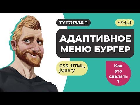 Правильное адаптивное меню бургер на HTML CSS и JQuery. Мобильное меню туториал // Как это сделать?