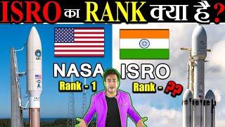 INDIA का ISRO दुनियाभर में कौनसे नंबर पर आता है? Top 7 Space Agencies in the World