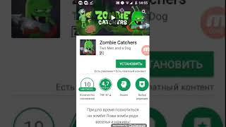 Взлом игры Zombie Catchers 👍🙌