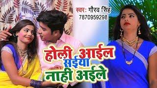 Gaurav Singh का सुपरहिट होली गीत - Holi Aail Saiya Nahi Aile - Bhojpuri Holi Geet 2019