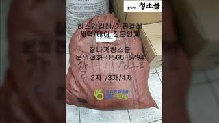 용인대표 청소용품점 오케이크린씨 잘나가청소몰 리스킹걸레…