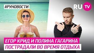 Егор Крид и Полина Гагарина пострадали во время отдыха
