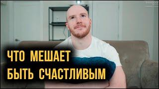 ПОЧЕМУ ТРУДНО БЫТЬ СЧАСТЛИВЫМ (Better Ideas на русском)
