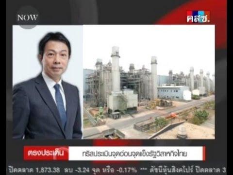 ทริสประเมินจุดอ่อน-จุดแข็งรัฐวิสาหกิจไทย