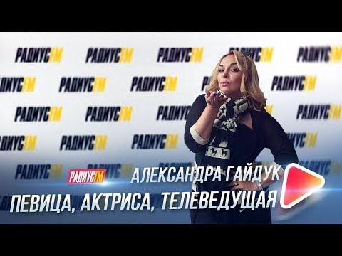 Александра Гайдук - певица, актриса, телеведущая