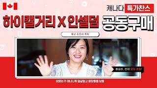 미백, 주름개선 기능성 화장품 인셀덤! 캐나다 최초 공…
