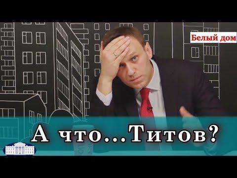 Навальный -а что...Титов?
