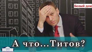 Навальный -а что...Титов? Ржач до слез!