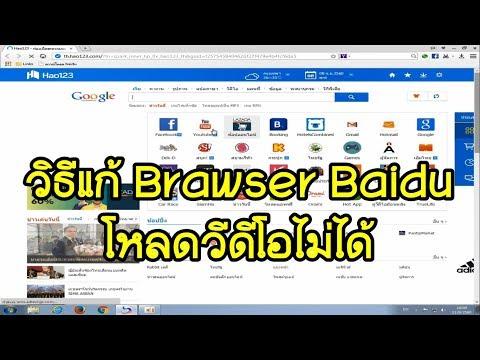 วิธีแก้ Brawser Baidu โหลดวีดีโอไม่ได้