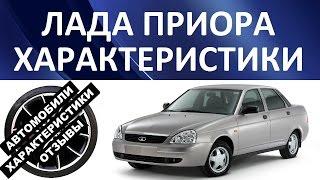 Лада Приора (Lada Priora, ВАЗ 2170). Характеристики автомобиля.