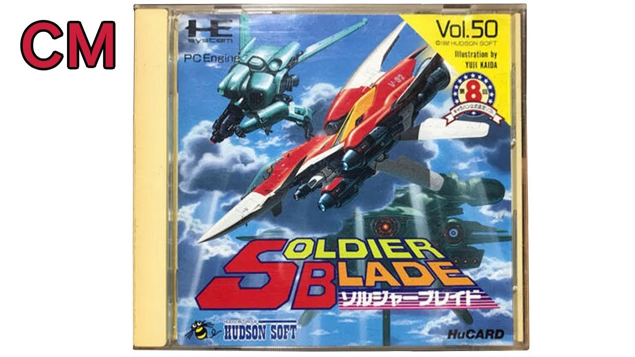 【PCエンジン CM】 ソルジャーブレイド (1992年) 【PCE Soldier Blade Commercial Message】