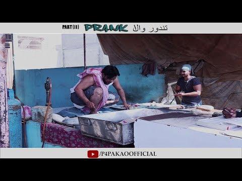   Tandoor Wala Prank   Part 2 By Nadir Ali In   P4 Pakao   2019