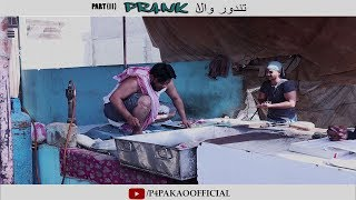 | Tandoor Wala Prank | Part 2 By Nadir Ali In | P4 Pakao | 2019