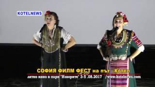 София филм фест - лятно кино в Котел