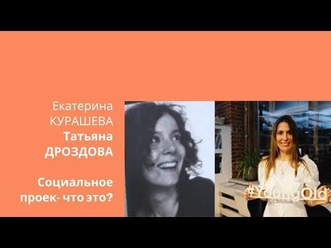 Екатерина Курашева и Татьяна Дроздова Что такое социальное предпринимательство?