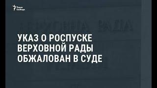Указ о роспуске Верховной Рады обжалован в суде / Новости