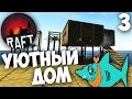 Raft (версия 1.05) - Как построить Уютный Дом в Рафт ? #3