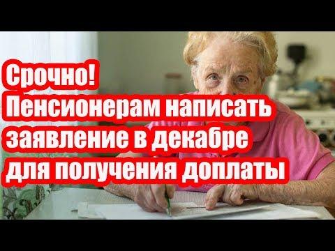 Пенсионерам написать заявление в декабре для получения доплаты