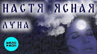 НАСТЯ ЯСНАЯ - ЛУНА (Альбом, 2021 г.) 12+