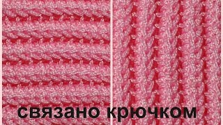 Узор-резинка для начинающих крючком. Pattern-elastic for beginners crochet.